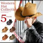 Ten-Gallon Hat - ハット メンズ レザーハット フェルトレザー カウボーイハット スエード調 テンガロンハット ウエスタンハット つば広帽