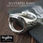 リング シルバー925 指輪 メンズ レディース オープントップ 民族模様 サイズフリー