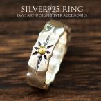 リング シルバー925 指輪 メンズ レディース 太陽 サンリング ネイティブデザイン ストーンエッジ ブラス コンビアクセ
