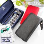 プルームテック ケース Ploom TECH レザー 本革 サフィアーノレザー ラウンドファスナー 手帳型 オールインワン