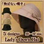 帽子 レディース UVカット 小さいサイズあり  /  あごゴム付き SS-M寸