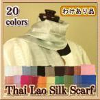 ストール シルク / 手織りラオ・シルク ロングスカーフ / 170x33cm / わけあり品