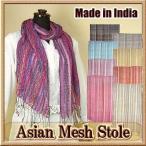 ショッピングアジアン ロングスカーフ / レディース アジアン・ スカーフ / メッシュ生地 ストライプ / インド製