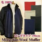 マフラー メンズ ロング モンゴルウール100% 無地 190cm (毛100%  ユニセックス) (Y2)