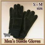 スエード手袋 メンズ ユニセックス 豚革 / 裏フリース ステッチ / S-M 黒 【わけあり品】