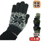 メンズ 2重ニット手袋 吸湿発熱素材  /  ノル...