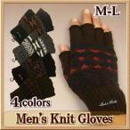 指なし手袋 メンズ ニット / 指切り手袋 幾何学模様 / M-L