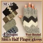 指なし手袋 メンズ ウールニット / 指切り手袋 / S-M M-L