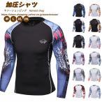 加圧シャツ アンダーシャツ メンズ 長袖 加圧インナー 吸汗速乾 コンプレッションウェア トレーニングウェア 運動着 おしゃれ