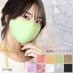 マスク 大人用 レース おしゃれ 洗えるマスク 綿  柄 布マスク 花柄 立体 3D レディース 布 カラーレース