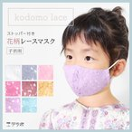 マスク 子供用 レース 洗えるマスク 洗える 子供 キッズ 子供用マスク 子ども 綿 綿100% コットン 柄 布マスク 花柄 冠婚葬祭 かわいい おしゃれ