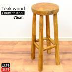 スツール 木製 椅子 チェア カウンタースツール チーク原木 FUR-0050 送料無料 アジアン家具