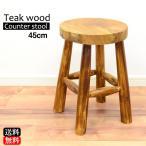 ショッピングアジアン チーク原木 スツール椅子 H45cm〜47cm FUR-0222 (送料無料) チェア オットマン