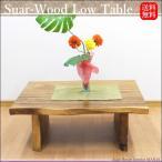 送料無料 アジアン家具 スワールウッド一枚板 ローテーブル 2 FUR-0418-2