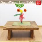 送料無料 アジアン家具 スワールウッド一枚板 ローテーブル 5 FUR-0418-5