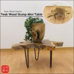 アジアン家具 木製 座卓 ちゃぶ台 チーク原木×鉄ミニテーブル 花台 (H30cm) FUR-0430