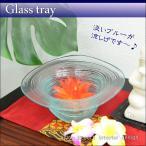 ポイント10倍 ガラスフラワーベース トレイ バリガラスブルー φ19cm GCT-0150 ガラス製の器 アジアン雑貨 バリ雑貨