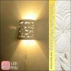 ポイント10倍 ウォールランプ 壁掛け照明 テラコッタ リゾート壁掛けアジアンランプ ジュプン 花模様 LAM-0012-JU (送料無料)