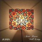 ウォールランプ 壁掛け照明 壁掛けライト ステンドグラス風 壁掛けアジアンランプ ジュプン LAM-0041-JU
