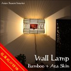 アウトレット ブラケットライト バンブー&アタスキン壁掛けアジアンランプ LAM-0088