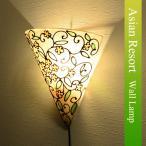 (ウォールランプ) 壁掛け照明 ステンドグラス風 逆円錐 ウォール アジアンランプ リーフ&ジュプン LAM-0315-LE