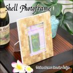 アウトレット キラキラシェルの写真立て フォトフレーム 4色 OTH-0072 バリ雑貨 アジアン雑貨 エスニック