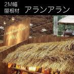 アジアン 屋根材 アランアラン 内装 わら 藁 茅葺き 2M幅 5枚セット OTH-0087 バリ