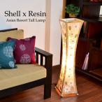 フロア照明  レジン シェル 貝 ランプ ライト 98cm インテリア 間接 おしゃれ かわいい きれい お花 床置き オシャレ 可愛い ナチュラル