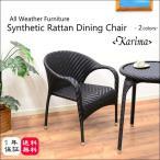 アジアン家具 ガーデンチェア シンセティックラタン ダイニングチェア Karima 全2色 SRF-01
