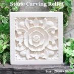 ショッピングアジアン (ポイント10倍) バリ 石彫り パラスレリーフ 20×20 STO-0054 ストーンカービング 壁掛け 彫刻 プルメリア ジュプン タイル ガーデニング