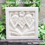 ショッピングアジアン バリ 石彫り パラスレリーフ 20×20 STO-0056 ストーンカービング 壁掛け 彫刻 プルメリア ジュプン タイル ガーデニング