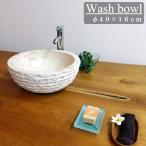 (送料無料) アジアンリゾート天然大理石洗面ボウル 手洗い鉢 STO-0171