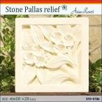 バリ 石彫り パラスレリーフ 20×20 STO-0186 ストーンカービング 壁掛け 彫刻 プルメリア ジュプン ガーデニング