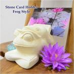 カード立て カードホルダー カードスタンド H9cm カエル STO-0197 バリ雑貨 石彫り アウトレット 在庫処分