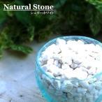 (ポイント10倍) アジアン バリ ナチュラルストーン 小石 庭石 シュガーホワイト お買い得な大容量約10Kg入りパック sto-0216-a-10