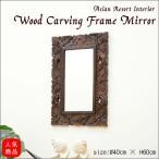 アジアン 木彫りフレーム カービング ミラー WOO-0164