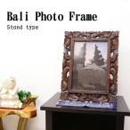 バリ木彫り A4サイズ収納 フォトフレーム WOO-0173-A バリ雑貨 アジアン雑貨 エスニック アジアンテイスト