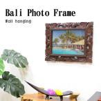 バリ木彫り A4サイズ収納 壁掛け フォトフレーム WOO-0173-B バリ雑貨 アジアン雑貨 エスニック アジアンテイスト