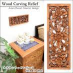 木彫り カプランウッドレリーフ 14×39cm WOO-0459 アジアン雑貨  バリ雑貨 木製レリーフ 木製パネル 壁掛け おしゃれ 置物 オブジェ