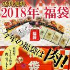 送料無料 福袋 2018 レトルト惣菜 肉 セット 温める