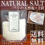 ショッピングバリ バリの天然塩(クサンバ村産天日塩)300g×2袋(料理・バスソルト) 送料無料 (ゆうパケット便 )