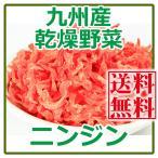 乾燥野菜  にんじん(人参) 140gX2個  国産 九州産 (ゆうパケット便限定)