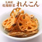 乾燥野菜 れんこん(蓮根)60g  国産 山口県産