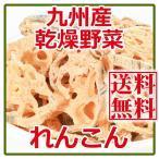 乾燥野菜 れんこん(蓮根)60gX2個  国産 山口県産 (ゆうパケット便限定)