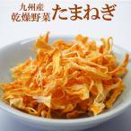 乾燥玉ねぎ(玉葱)60g  国産 九州産乾燥野菜