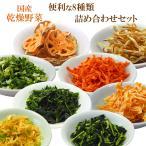 乾燥野菜 国産 8種類セット九州産 山口県 干し野菜 長期保存食
