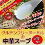 グルテンフリー 中華スープX5食 ラーメン ダイエット アレルギー対応食品 フォースープ 鶏がら 米粉麺  (日本食品分析センター 検査済)