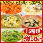 (ギフトボックス) お中元 アマノフーズ フリーズドライ食品 15種類 お試しセット詰め合わせ 送料無料