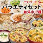 アマノバラエティセット17種類 アマノフーズ フリーズドライ どんぶり シチュー 雑炊 おかゆ...