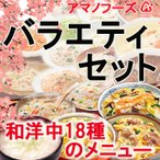 アマノバラエティセット18種類 アマノフーズ フリーズドライ どんぶり シチュー 雑炊 おかゆ リゾット パスタ 保存食 非常食 アウトドア ギフト 母の日